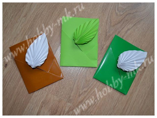 Конверты оригами с листиком
